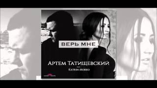 Артём Татищевский - Верь мне (feat. Katrin Mokko)