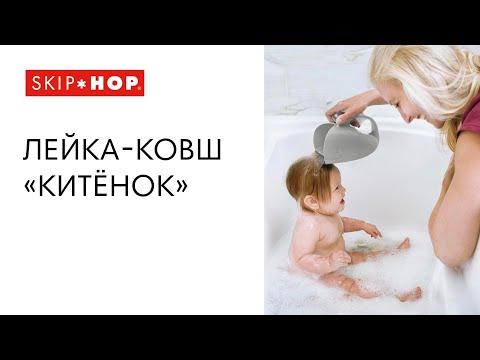 """Skip Hop лейка для купания ребенка """"Китенок"""" голубой"""