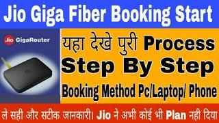Jio Giga Fiber Booking Start Now, Know How to Book Jio Giga Fiber- address issue solved in jio fiber