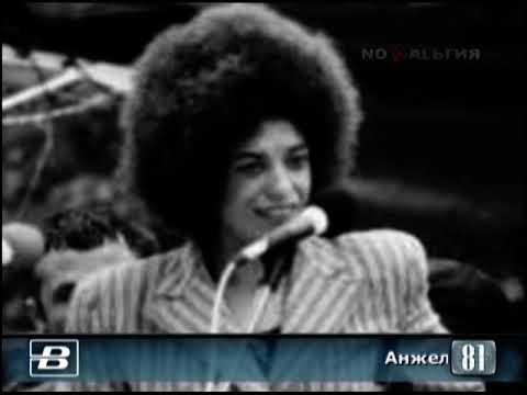 Анжела Дэвис выступила с резкой критикой политики президента США Р. Рейган 11.08.1981