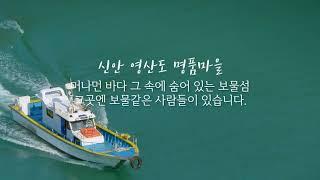 [홍보동영상] 길따라 섬따라 생태관광