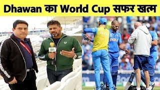 World Cup से पहले किसी ने नहीं सोचा था Dhawan की जगह Pant को मिलेगा मौका | Vikrant Gupta