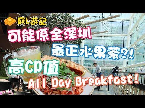 [窮L遊記‧深圳篇] #38 Gaga鮮語|可能係全深圳最正水果茶?! 高CP值All Day Breakfast!