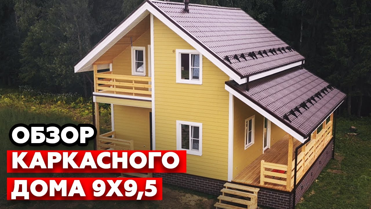 Красивый каркасный дом! / Обзор каркасного дома с балконом 9.5х9