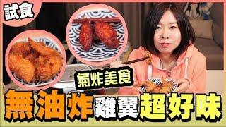 【氣炸】唔用油炸雞翼竟然超好食😋!氣炸美食降臨!
