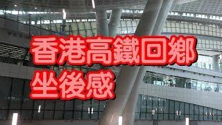 【香港高鐵體驗】香港高鐵回鄉坐後感 Hong Kong High Speed Rail