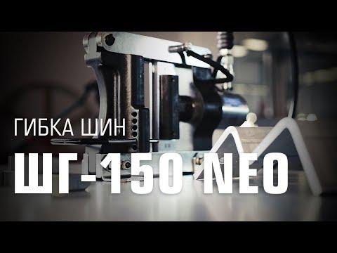 Гибка медной и алюминиевой шины ШГ-150 NEO