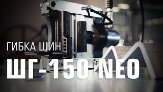 Busbar bending tool ШГ-150 NEO (КВТ)