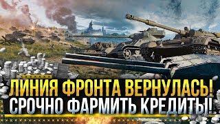 ЛИНИЯ ФРОНТА! ФАРМ ПО 500 000 СЕРЕБРА ЗА БОЙ! Стрим World of Tanks