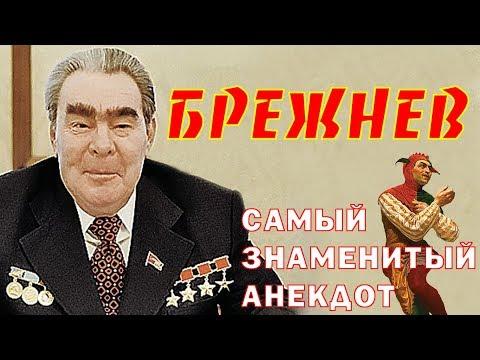 Леонид Брежнев - Самый знаменитый анекдот