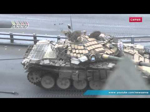 Сирия новости!Танки в городе Сирия Наши дни HD