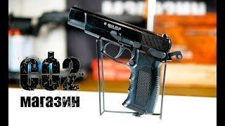 Пистолет пневматический Ekol ES 66 C от компании CO2 - магазин оружия без разрешения - видео