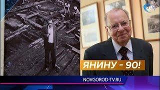 Выдающийся ученый, историк Валентин Лаврентьевич Янин отмечает 90-летний юбилей