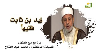زيد بن ثابت فقيها | برنامج مع الفقهاء | مع فضيلة الدكتور / محمد عبدالفتاح