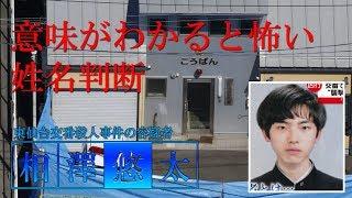 意味がわかると怖い姓名判断。相澤悠太21歳