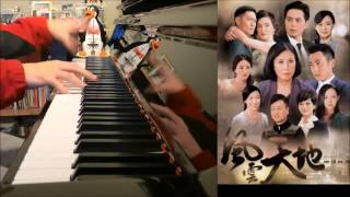 "TVB ""風雲天地"" 主題曲 - 轟天動地 ft. 蕭正楠 (鋼琴版 Amosdoll Piano Cover)"