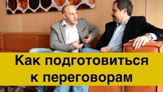 Как подготовиться к переговорам. 7 шагов для подготовки к переговорам. Александр Сударкин
