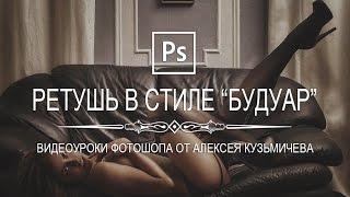 Смотреть онлайн Урок фотошопа: ретушь изображения в стиле будуар