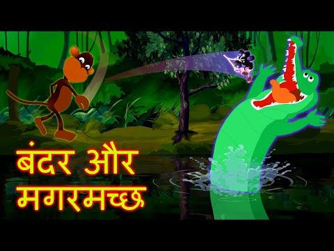 Bandar Aur Magarmach Hindi kahaniya for kids