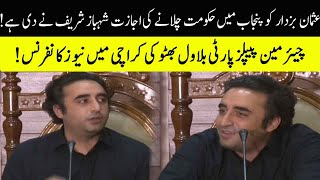 Chairmen Pakistan Peoples Party Bilawal Bhutto Press Conference Today | 24 July 2021 | Neo News
