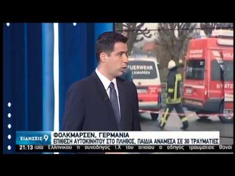Γερμανία: Οδηγός έπεσε με όχημα πάνω σε πεζούς – Παιδιά μεταξύ των τραυματιών | 24/02/2020 | ΕΡΤ