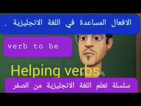 الأفعال المساعدة في اللغة الإنجليزية verb to be #سلسلة تعلم اللغة الانجليزية من الصفر. | مستر/ محمد الشريف | كورسات تأسيسية منوع  | طالب اون لاين