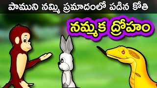 Nammaka droham - Betrayal | Telugu Panchatantra Kathalu | Moral Short Stories for kids HD