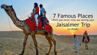 जैसलमेर में घुमने लायक प्रसिद्ध जगह -  Famous Places to Visit in Jaisalmer - in Hindi