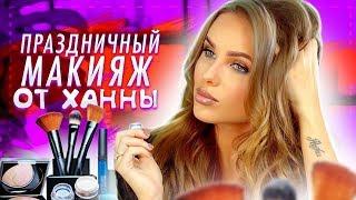 Бьюти-блог Ханны. Праздничный макияж