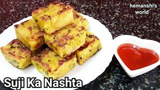 सूजी का इतना टेस्टी और आसान नाश्ता की आप रोज़ बनाकर खाएंगे/Breakfast Recipes -suji nashta-hemanshi's
