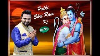 New Ram Bhajan Hindi 2018   Palki Shri Ram Ki - Veer Hanuman Ki   Pankaj Dawar   Best Ram Bhajans HD