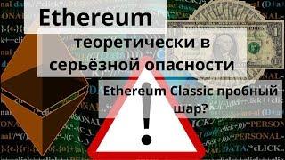 Ethereum теоретически в серьёзной опасности. Ethereum Classic пробный шар?