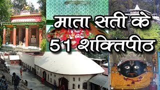 माता सती के शरीर के अंग जहां जहां गिरे, वहां वहां बने शक्तिपीठ || 51 Shakti peeth of Mata Sati - Download this Video in MP3, M4A, WEBM, MP4, 3GP