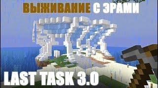 Last Task 3.0 #1 - Выживание с Эрами! Дельфинарий - Первый проект на сервере