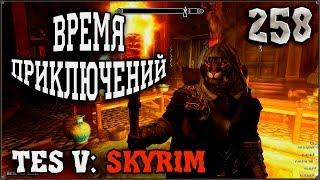 Прохождение TES V: Skyrim #258 Тайна Красного Орла