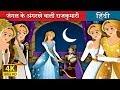 जंगल के अंगरखे वाली राजकुमारी | बच्चों की हिंदी कहानियाँ | Hindi Fairy Tales