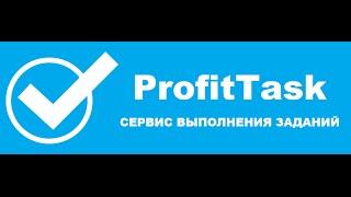 ProfitTask - выполняй задания и получай деньги! Заработок в интернете!