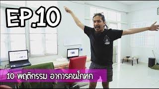 10 พฤติกรรม OHANA EP.10 : อาการคนโกหก