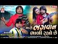 Rohit Thakor - Maro Bhagvan Bhadi Rahyo Che - New Gujarati Video Song 2021