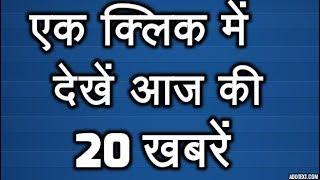 #News एक क्लिक में देखें राजस्थान सरकार की बड़ी ख़बरें ||News India ||