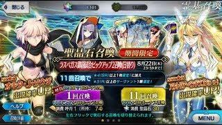 Artoria Pendragon  - (Fate/Grand Order) - F/GO | Summoning for Artoria Pendragon (Ruler)
