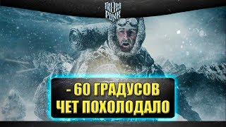 🔴Стрим Frostpunk - минус 60, чет похолодало Оо [17.00]