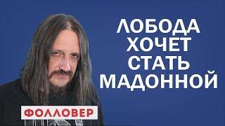 Лобода   Пуля Дура для Мадонны. Фолловер. Николай Милиневский