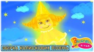 Дитячі колискові пісні 🌛 ЯК ПРИСПАТИ ДИТИНУ 🌙 збірка колискових мультфільмів для дітей   СЯЙ МАЛ