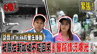 獨家訪問 Inthira 的醫生姐姐,醫院情況曝光!緊張! 我們的家人都被關在新加坡!馬勞的心酸....比你想像的複雜(Jeff & Inthira)