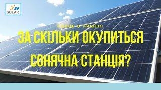 Сонце в кишені: За скільки окупиться сонячна станція?