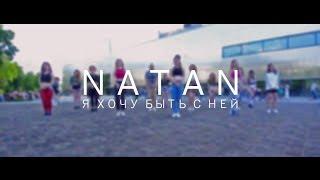 "NATAN ""Я Хочу Быть с Ней"" | KR2L.RU"