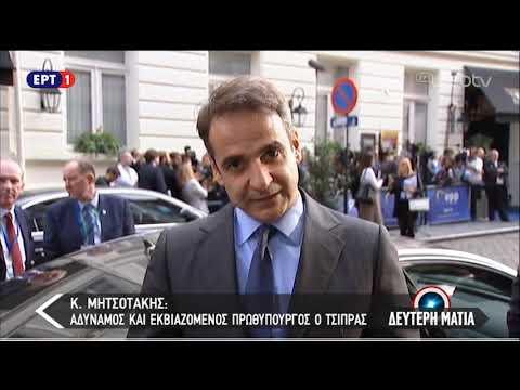 Κ. Μητσοτάκης: Ο κ. Τσίπρας είναι ένας εκβιαζόμενος πρωθυπουργός
