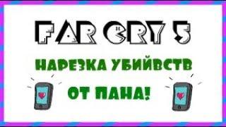 FAR CRY 5  |  НАРЕЗКА УБИЙВСТВ ОТ ПАНА! (#панрубимонтаж)