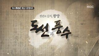 [특집다큐] 도선과 풍수 #1 (천년의 길지 광양)